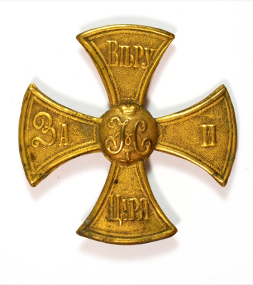 Russian Imperial badge of the State Militia. The central boss is marked with the cypher of Emperor Nicholas I . The inscription (from the left arm, clockwise) reads: 'for Faith and Tsar' (EUR116)